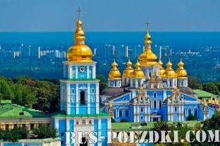 Киев - Варшава